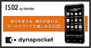 au IS02 東芝 【・・dynapocket