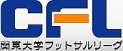関東大学フットサルリーグ