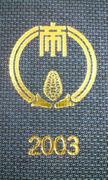 帝塚山泉ヶ丘高校2003年卒業