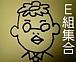 THE E組様