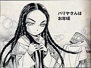 パリヤ【乙嫁語り】