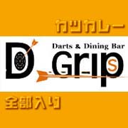 元祖 DartsBAR D-GRIP(S)