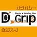���� DartsBAR D-GRIP(S)