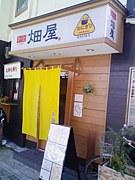 畑屋(HATAYA)〜神戸市須磨区〜