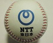 NTT東日本野球部