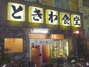 ときわ食堂(町屋)