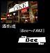 酒街道 【BEE〜FAKE】