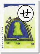 「大仙陵」世界遺産への道のり