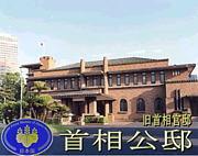首相公邸/旧官邸