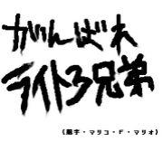 ラーメンズと増田こうすけ(仮)