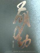 萠動-2007-