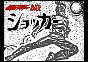 仮面ライダーBAR ショッカー