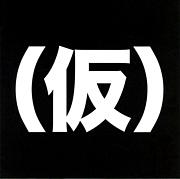 UUG(仮)単独LIVEお祝い企画