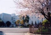 横浜市立南高等学校