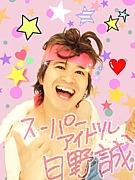 ☆スーパーアイドル日野誠☆