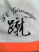 F.C.Giramigo蹴