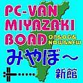 PC−VAN宮崎ボードOB会