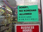 反韓・韓国嫌いな人