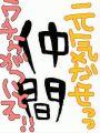 奈良県関屋小学校卒☆