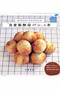 『自家製酵母パン』の本