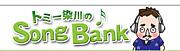 Song Bank