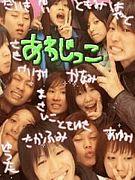 ☆淡路っ子☆仲良し12人組!!