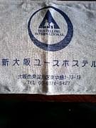 新大阪ユースホステルが好き!!