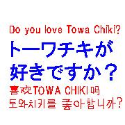 トーワチキが好きですか?