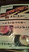 創作居酒屋 NOBUSHO !!