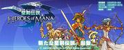 『聖剣伝説 HEROES of MANA』