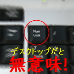 NumLockの意味が分からない