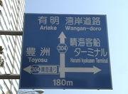 東京都道304号