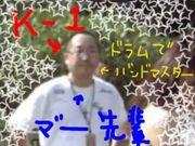 廣石恵一a.k.a.K−1