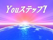 関西セミナー交流会/Youステップ