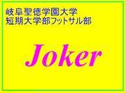 Joker 岐阜聖徳短大フットサル部