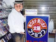 BAR 【ファミコンショップ太陽】