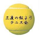 三度の飯よりテニス会(SMT)