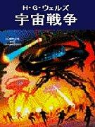 宇宙戦争被害者の会