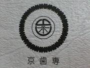 ☆京歯専39回生☆