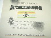 福岡大学 ハートフルボイス