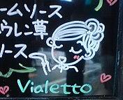 Vialetto(ヴィアレット)勝どき