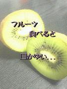 フルーツかゆい