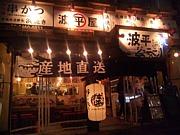 居酒屋★波平ジョニー★野田店