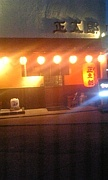 岡部駅前☆正太郎☆