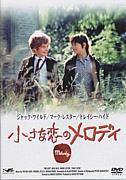 映画:小さな恋のメロディー