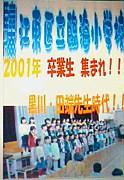 臨海小学校2001年卒集まって♪