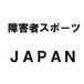 障害者スポーツ JAPAN