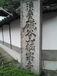 礒谷山極楽寺
