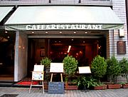 CAFE & RESTAURANT リップル