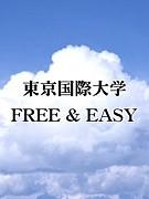 東京国際大学 FREE & EASY
